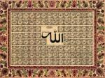 allah-names