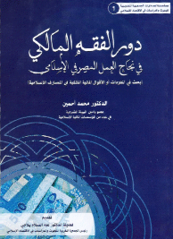 fiqh_maliki_cover194
