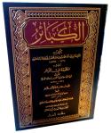 Al-Kaba'ir-Imam-Al-Dhahabi