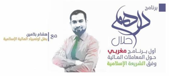 dirham-halal-banner557