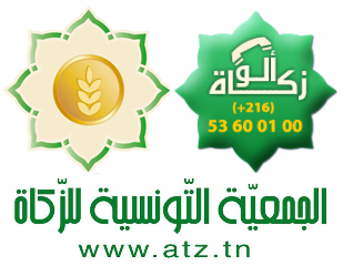 Association Tunisienne de la Zakat – ATZ