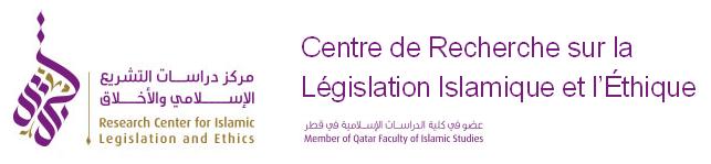 Centre de Recherche sur la Législation Islamique et l'Éthique (CILE)