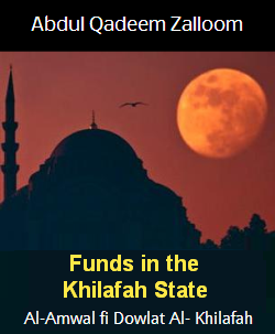 funds-in-the-khilafah-state-cover