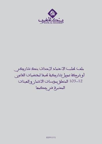 Circulaire de Bank Al-Maghrib pour l'agrément des banques participatives