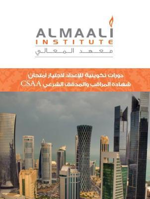 CSAA Al Maali