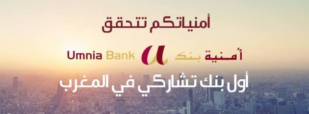Umnia Bank recrute