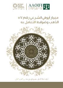 AAOIFI Shariah Standard N° 57