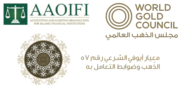 AAOIFI - World Gold Council Shariah Standard