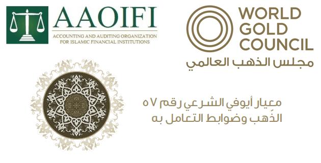AAOIFI - World Gold Council Shariah Standard