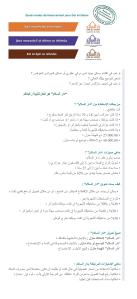 Dar Al Salam - Arabe