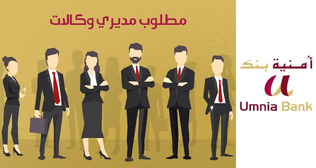Pour accompagner le développement de son réseau, Umnia Bank recrute des Directeurs d'agences dans diverses villes du royaume.