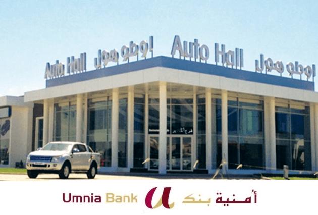 umnia bank auto hall