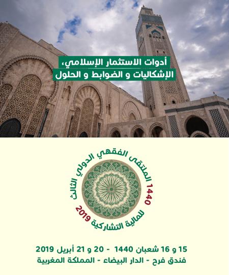 3ème édition du Forum International du Fiqh en Finance Participative