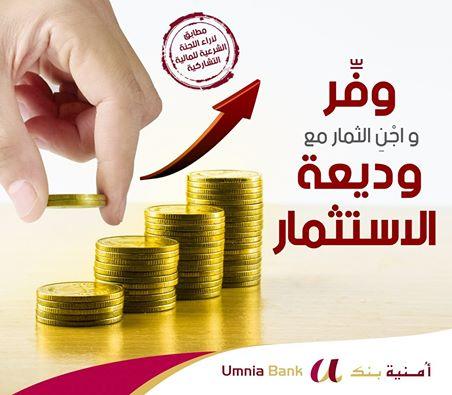 depot investissement umnia bank